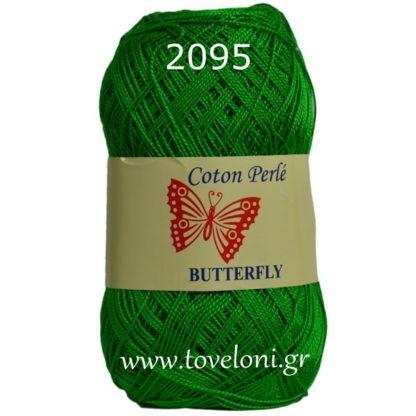 Νήμα για πλέξιμο Coton Perle Χρώμα 2095