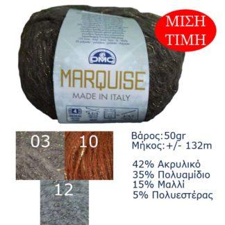 Νήμα για πλέξιμο MARQUISE