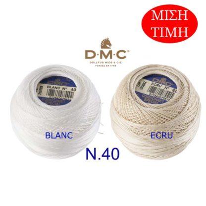 Κουβαράκι DMC 151