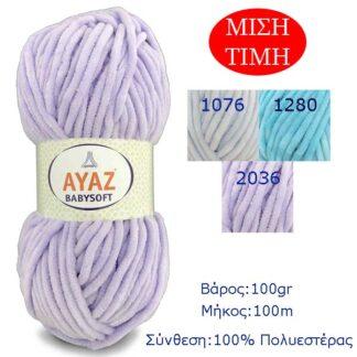 Νήμα για πλέξιμο Babysoft