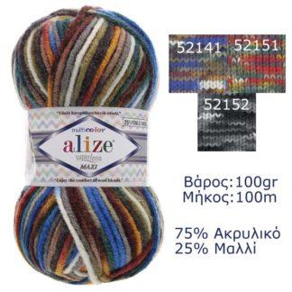 Νήμα για πλέξιμο Superlana Maxi Multicolor