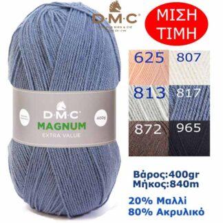 Νήμα πλεξίματος Magnum