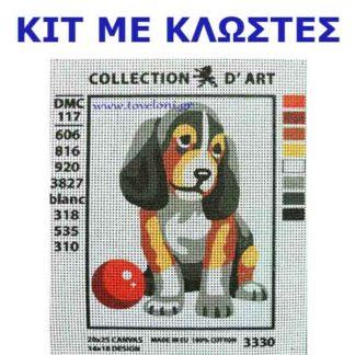 Κέντημα Κιτ Σκυλάκι 3330
