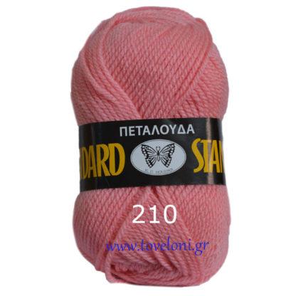 Νήμα για πλέξιμο Standard Χρώμα 210