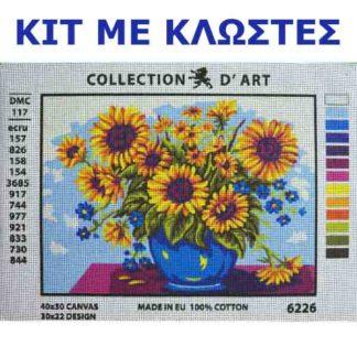 Κέντημα Κιτ Βάζο Με Λουλούδια 6226