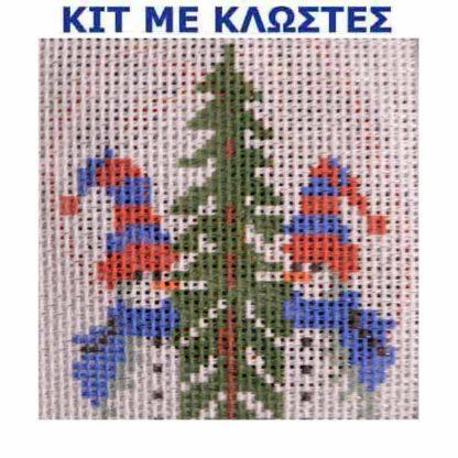 Κέντημα Κιτ Χριστουγεννιάτικο 44303