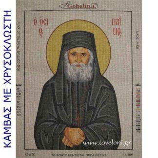 Κέντημα Άγιος Παΐσιος 14106