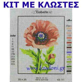 Κέντημα Κιτ Λουλούδι 43111