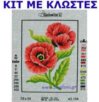 Κέντημα Κιτ Λουλούδια 43104