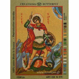 Κέντημα Άγιος Γεώργιος 976