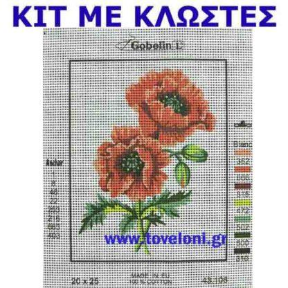 Κέντημα Κιτ Λουλούδια 43106