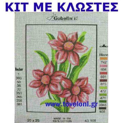 Κέντημα Κιτ Λουλούδια 43108